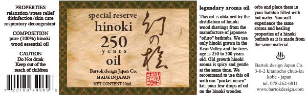 reserve-oil-labl