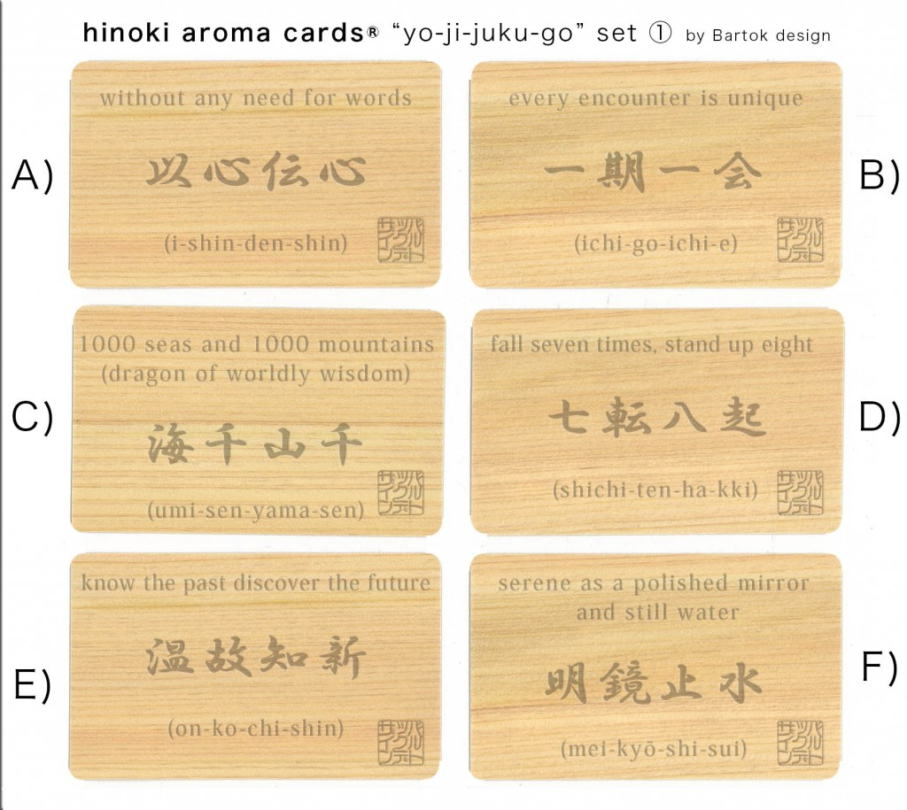 161222-yojijukugo12-cards-set1