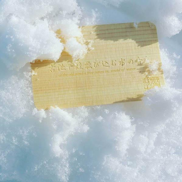 aromacard-snow